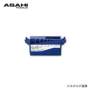 旭金属工業 アサヒ ASAHI AHマグネット付きホルダー AH1200|plus1tools
