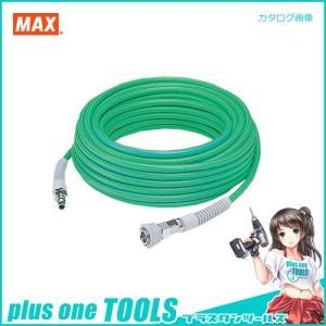 直送品 マックス MAX エアホース[すべりほーす] SBH 7.0×20 AH95085 plus1tools