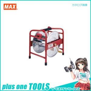 マックス MAX スーパーエア・ホースドラム SD-56AII (ホースなし) AH99870 plus1tools