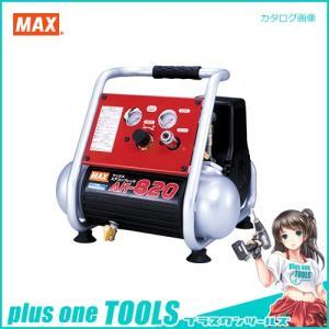 マックス MAX エアコンプレッサ AK-820 plus1tools