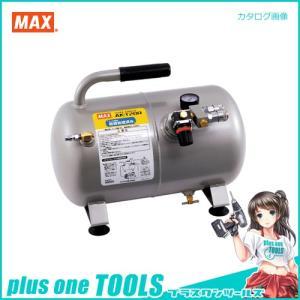 マックス MAX エアタンク AK-T20R plus1tools