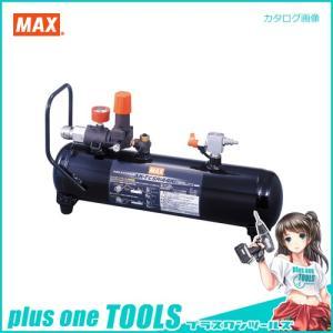 マックス MAX 4MPa対応スーパーエアタンク AK-TC5R(44K) plus1tools