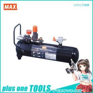 マックス MAX 4MPa対応スーパーエアタンク AK-TH5R(44K) plus1tools