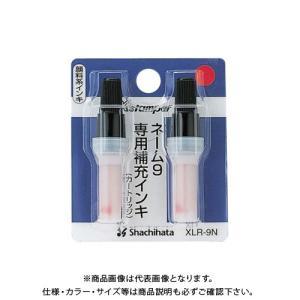 シヤチハタ ネーム9専用 補充インキ 赤 XLR-9Nアカ
