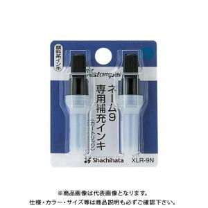 シヤチハタ ネーム9専用 補充インキ 青 XLR-9Nアイイロ