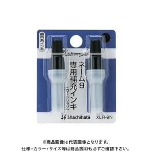 シヤチハタ ネーム9専用 補充インキ 黒 XLR-9Nクロ