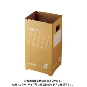 リス ダンボールゴミ箱45L(2枚組) GGYC725|plus1tools