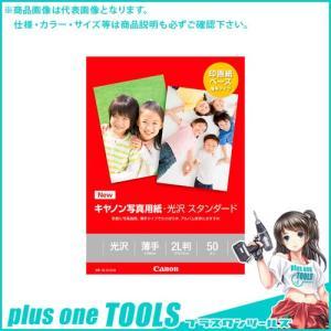 キヤノン 写真用紙・光沢スタンダード 2L 5...の関連商品7
