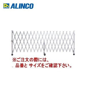 直送品 アルインコ ALINCO アルミゲート ALG15-60|plus1tools