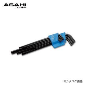 旭金属工業 アサヒ ASAHI ALロング六角棒レンチ 9本組みセット ALS0990|plus1tools