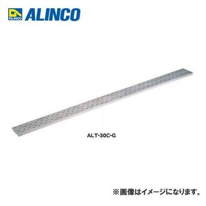 (個別送料1000円)直送品 アルインコ ALINCO アルミ足場板 ALT-30C-G|plus1tools