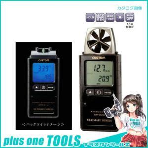 カスタム CUSTOM デジタル風速計 AM-02U|plus1tools