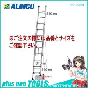 直送品 アルインコ ALINCO 脚伸縮式2連はしご ANE-34F|plus1tools