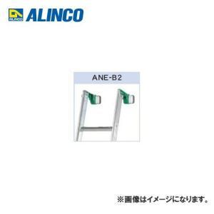 (個別送料1000円)直送品 アルインコ ALINCO [はしごパーツ]はしご用ブラケット ANE-B2|plus1tools