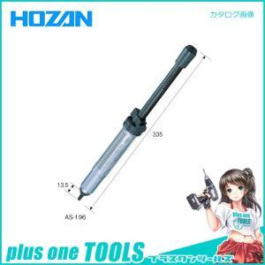 ホーザン HOZAN ハンダ吸取器 AS-196|plus1tools