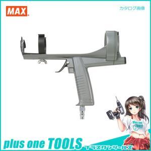 マックス MAX エアコーキングガン AT-CG50 plus1tools