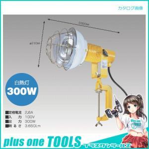 日動工業 安全投光器300W AT-E PN ポッキンプラグ 5m AT-E305PN|plus1tools