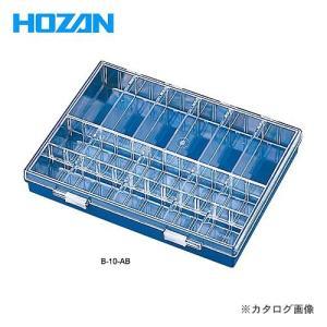 ホーザン HOZAN パーツケース B-10-AC|plus1tools