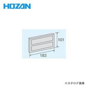 ホーザン HOZAN パーツキャビネット交換部品 仕切板 B-129|plus1tools
