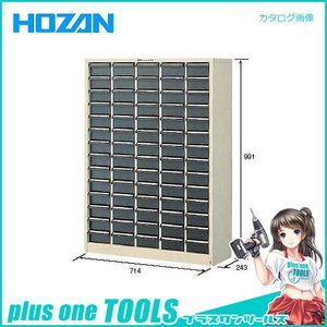 直送品 ホーザン HOZAN ESDパーツキャビネット B-137|plus1tools