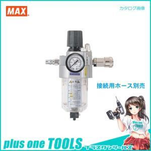 マックス MAX 3点エアセット(カプラ・プラグ付) BN-25T0X1 plus1tools