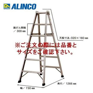 直送品 アルインコ ALINCO 専用脚立 BSA-150A plus1tools