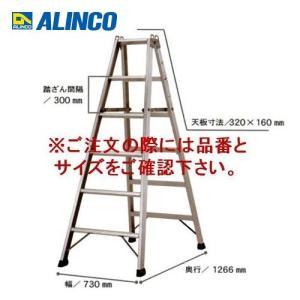 直送品 アルインコ ALINCO 専用脚立 BSA-270A plus1tools