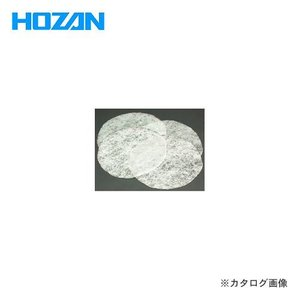 ホーザン HOZAN プレフィルター(4枚入) CL-901-9|plus1tools