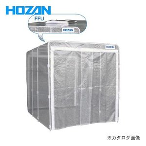 運賃見積り 直送品 ホーザン HOZAN クリーンブース CL-903|plus1tools