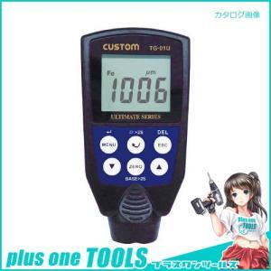 カスタム CUSTOM 鉄・非鉄両用膜厚計 TG-02U plus1tools