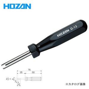 ホーザン HOZAN バルブドライバー D-13|plus1tools