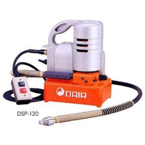 ダイア DAIA 電動油圧ポンプ DSP-120|plus1tools