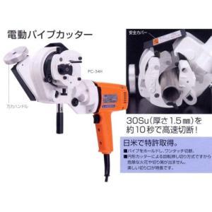 【メーカー】 ●(株)ダイア  【仕様】 ●切断能力:・外径φ16〜φ34mm(無段階)・肉厚4mm...