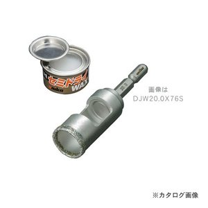 ユニカ 充電ダイアコアビットセミドライワックス付(硬質・石材・磁器タイル用) DJW20.0×76S|plus1tools