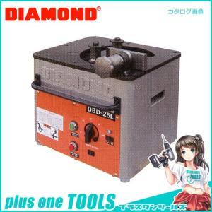 直送品 DIAMOND 鉄筋ベンダー DBD-25L|plus1tools