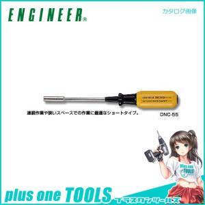 エンジニア ENGINEER マグネットナットキャッチドライバー DNC-55|plus1tools