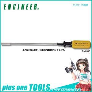 エンジニア ENGINEER マグネットナットキャッチドライバー DNC-65|plus1tools