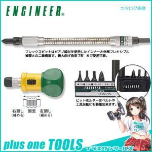エンジニア ENGINEER ラチェットスタビーセット(フレックス付) DR-08|plus1tools