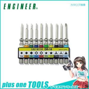 エンジニア ENGINEER 特殊ネジ用ビットセット DR-18|plus1tools