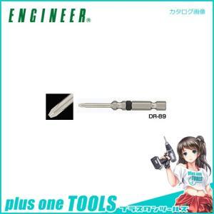 エンジニア ENGINEER 特殊ネジ用ドライバービット DR-89|plus1tools