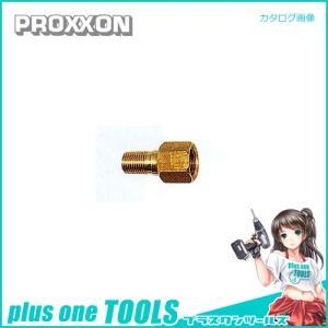 プロクソン PROXXON アダプター E1315|plus1tools