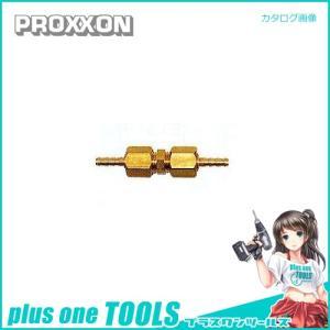 プロクソン PROXXON ホースニップル E1318|plus1tools