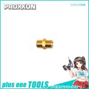 プロクソン PROXXON 中間ニップル E1319|plus1tools