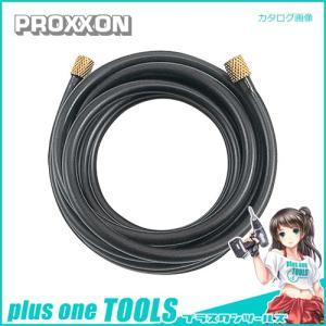 プロクソン PROXXON エアーホース(2m) E1323|plus1tools