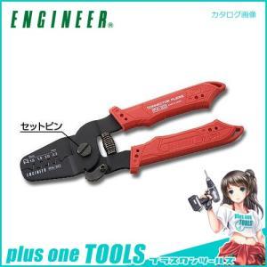 エンジニア ENGINEER 精密圧着ペンチ PA-20|plus1tools