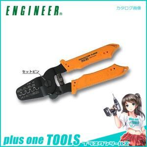 エンジニア ENGINEER 精密圧着ペンチ PA-21|plus1tools