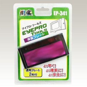 大中産業 EP-330用 液晶プレート EP-3410|plus1tools