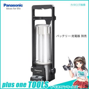 パナソニック Panasonic EZ3741 工事用 充電式 ランタン plus1tools