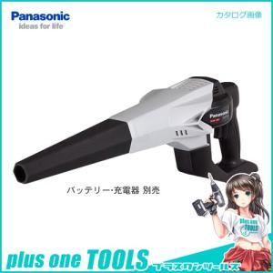 (おすすめ)パナソニック Panasonic EZ37A1 工事用充電式ブロワ|plus1tools