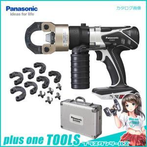 (おすすめ)パナソニック Panasonic EZ4641K-H 14.4V 充電式圧着器 本体のみ plus1tools